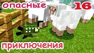 ч.16 Minecraft Опасные приключения - Рыбные овцы