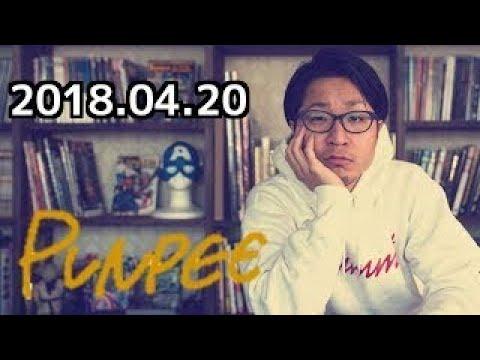 【PUNPEE】SOFA KING FRIDAY 2018.04.20
