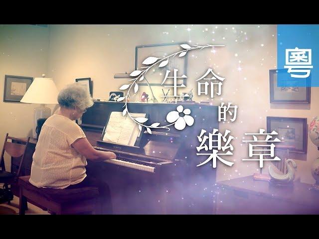 電視節目 TV1498 生命的樂章 (HD粵語) (美國系列)
