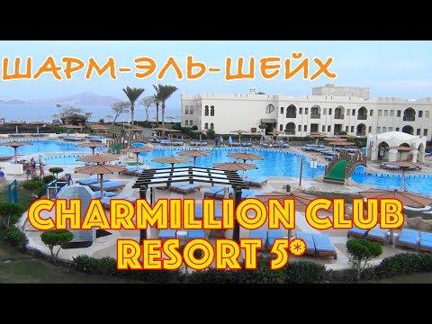 Египет, Шарм-эль-Шейх | Отель Charmillion Club Resort (ex.Sea Club Resort) 5*