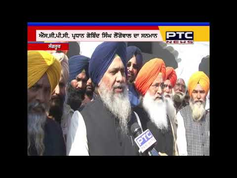 Exclusive interview of SGPC Chief Gobind Singh Longowal