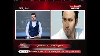 النجم السوري مجد القاسم: البلد اللي بتروح مش بتيجي تاني