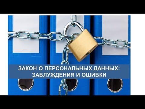 видео: Закон о персональных данных: заблуждения и ошибки.(08.02.2019)