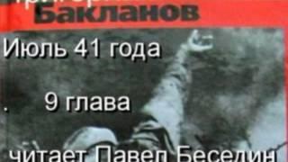 Липень 41 року Бакланів 9 гл читає Павло Бесєдін