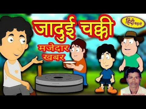 जादुई चक्की - Hindi Kahaniya for Kids | Stories for Kids | Moral Stories for Kids | majedar khabar