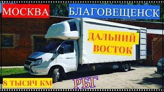 ДАЛЬНОБОЙ МОСКВА- БЛАГОВЕЩЕНСК 1 #РБГ 158