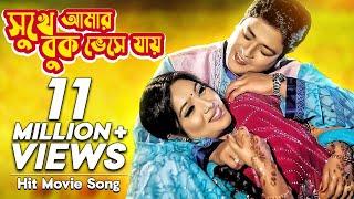 Shukhe Amar Buk Bheshe Jai - Sobar Upore Prem Bangla Movie Song | Ferdous, Shabnur