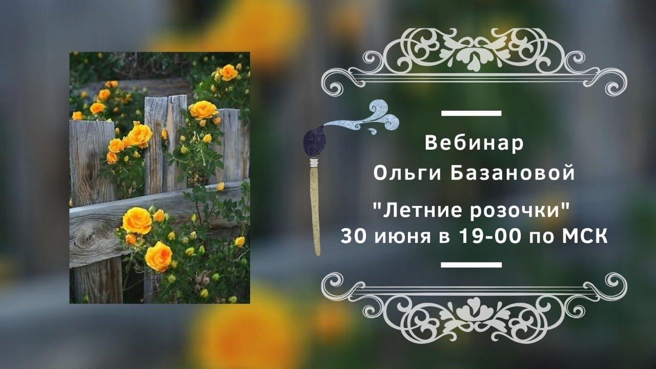 """Вебинар от Ольги Базановой - """"Летние розочки"""""""