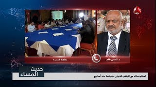 امنيات المبعوث الدولي لليمن بعد رفض الحوثيين تنفيذ اتفاقات السويد | حديث المساء