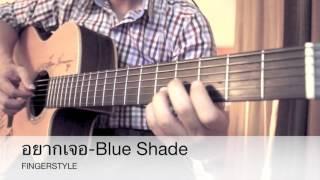 อยากเจอ-Blue Shade Fingerstyle Cover By Toeyguitaree (tab) #iHear