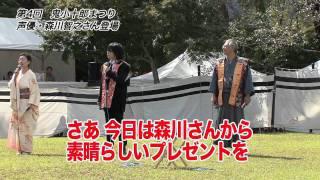 宮城県白石市の白石城で2011年10月1日(土)に開催された 第4回鬼小十郎...