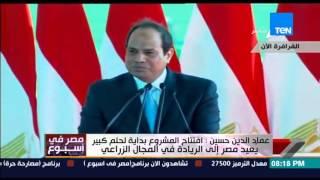 مصر فى أسبوع - رئيس تحرير جريدة الشروق.... افتتاح مشروع الفرافرة أكثر أهمية من مشروع توشكي