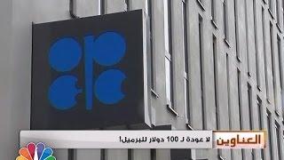 برنامج النفط والطاقة / أوبك تستبعد عودة أسعار النفط إلى 100 دولار