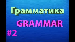 2. Множественное число существительных. Plurals of nouns
