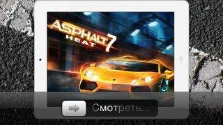 Asphalt 7: Heat - обзор