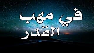 تلخيص رواية في مهب القدر -غادة مسعودي-