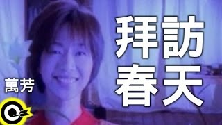 Gambar cover 萬芳 Wan Fang【拜訪春天 Visiting spring】Official Music Video