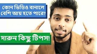 ২০১৯ এ যেভাবে YOUTUBER হবেন | How to become youtuber in 2019 | Freelancer Nasim