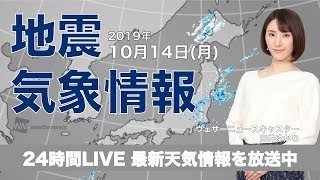 【LIVE】 最新地震・気象情報 ウェザーニュースLiVE 2019年10月14日(月)