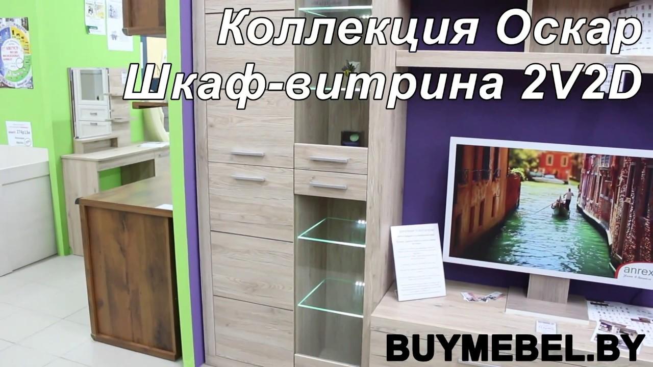 Витрины для гостиной, представленные производителями на сайте komod, имеют выгодную цену. Раздел витрин для гостиных обладает широким ассортиментом, поэтому купить мебель будет легко!