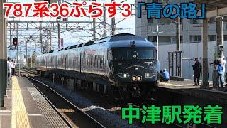 787系36ぷらす3「青の路」中津駅発着