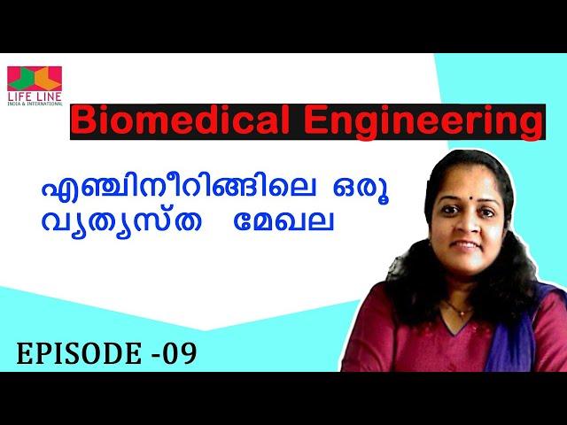 Biomedical Engineering l Lifeline Career l Episode-09 l Kavitha S