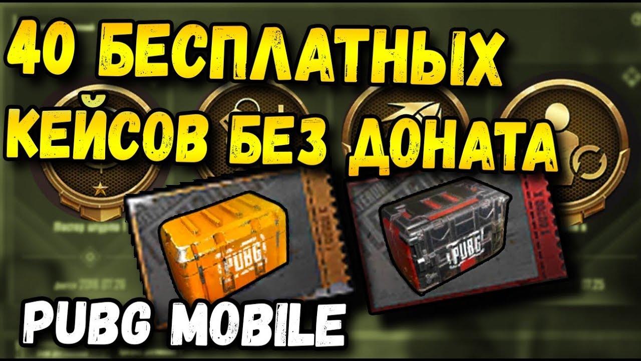 видео кейсы бесплатно
