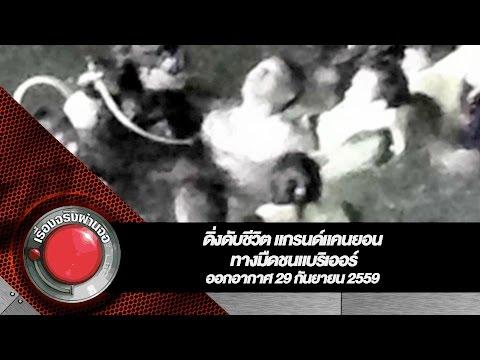ดิ่งดับชีวิต แกรนด์แคนยอน + ทางมืดชนแบริเออร์ l เรื่องจริงผ่านจอ ออกอากาศ 29 กันยายน 2559