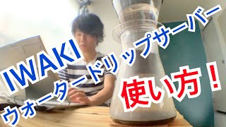 IWAKI ウォータードリップサーバー使い方!水出しコーヒー…