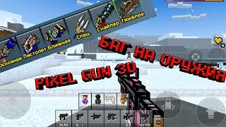 Баг на клановые оружия в Pixel Gun 3D