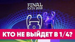 Кто не выйдет в 1/4 Лиги чемпионов 2017/2018