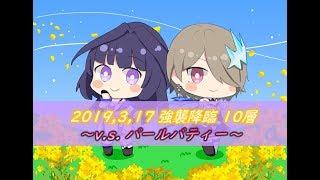 【崩壊3rd】強襲降臨 10層 ~v.s. パールバティー~