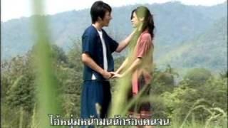 เพลง ลูกทุ่งคนยาก Mon rak mae nam moon