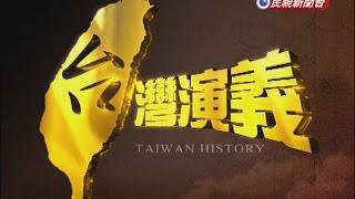 2014.11.30【台灣演義】林佳龍前傳 | Taiwan History