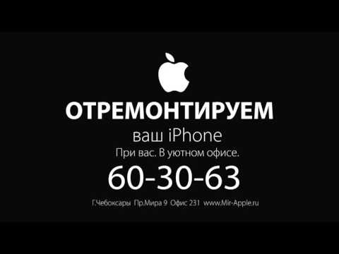 Ремонт IPhone в Чебоксарах