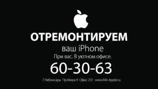 Ремонт iPhone в Чебоксарах(Ремонт техники Apple в Чебоксарах. Узнай цену ремонта! Срочный ремонт iPhone! При вас в уютном офисе! Звони!, 2016-11-04T11:21:08.000Z)