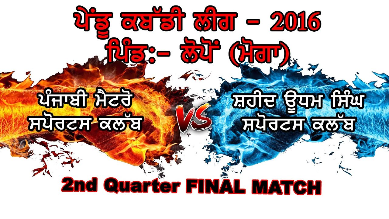 ਪੇਂਡੂ ਕਬੱਡੀ ਲੀਗ 2016 | Qurter Final 2nd | UDHAM S. vs PUNJABI METRO CLUB | LOPON (MOGA) | Part 2nd