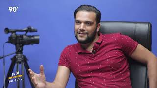 90 Minutes S03 Ep02 | Fakher Belhaj Amor - فاخر بالحاج عمر