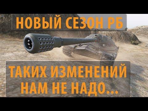 НОВЫЙ СЕЗОН РАНГОВЫХ БОЕВ, ТАКИХ ИЗМЕНЕНИЙ НАМ НЕ НАДО... World of Tanks