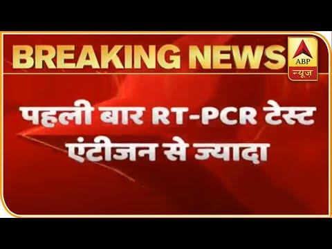 कोरोना कंट्रोल के लिए Delhi में पहली बार RT-PCR टेस्ट एंटीजन से ज्यादा | ABP News Hindi