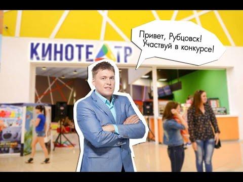 Незлобин Рубцовск Конкурс Кинотеатра ТРЦ Радуга
