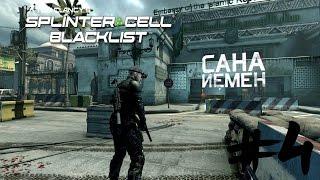 Tom Clancy's Splinter Cell Blacklist Прохождение на русском №4 Задание Чарли: Посольство Пакистана