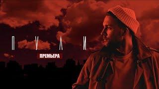 Download HOMIE - Пули (премьера трека, 2018) Mp3 and Videos