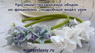 Красивый праздничный ободок из фоамирана: подробный видео урок