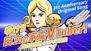 【オリジナル楽曲】ゆけ!!日立の家電VTuber!/白花伝伯爵とレディ華花伝