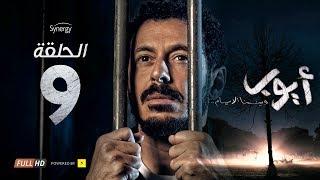 مسلسل أيوب  - الحلقة التاسعة - بطولة مصطفى شعبان   Ayoub Series - Episode 9