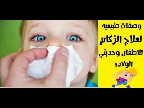علاج انفلونزا الاطفال بالاعشاب Youtube