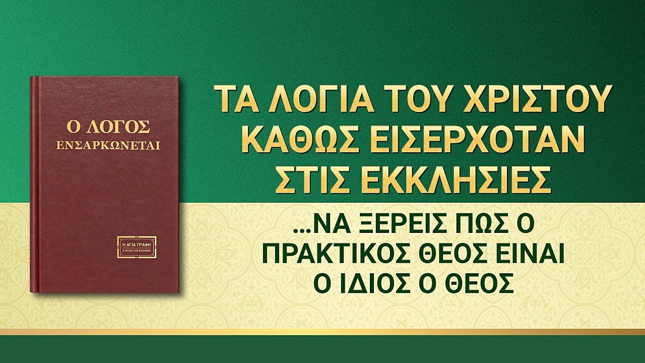 Ομιλία του Θεού | «Πρέπει να ξέρεις πως ο πρακτικός Θεός είναι ο ίδιος ο Θεός»
