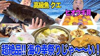 【海の幸づくし】超高級巨大魚が愛媛から届いたので全部食べました【激ウマ】