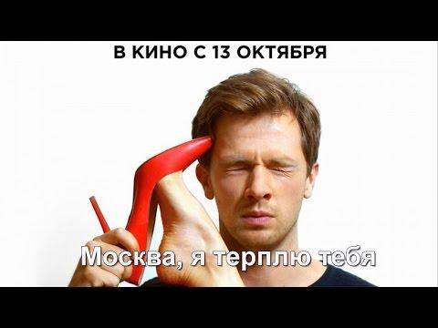Москва, я терплю тебя 2016 Премьера  Трейлер